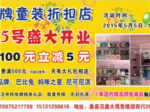蠡县品牌童装折扣店