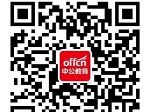 2015年河南乡镇公务员面试前置课程免费上啦