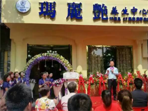 邛崃玛丽艳养生中心盛大开业了