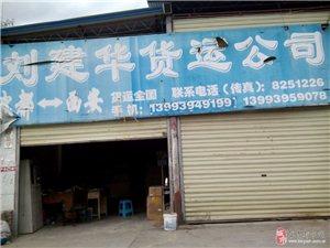 刘建华货运公司