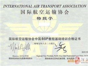 航空机票代理资质