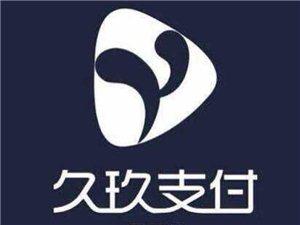 北京久玖支付石家庄分公司2015年诚招合作伙伴