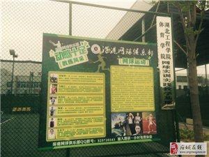 應城網球培訓