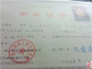 重慶本科專科文憑真實可靠,快來報名吧