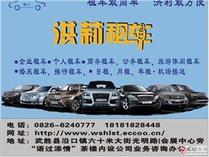 汽車租賃,二手車買賣,新車買賣