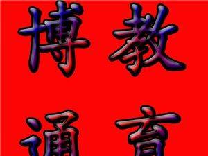 英语辅导邹城博通教育知识能力高考冲刺辅导