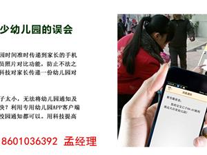 免費為幼兒園安裝手機遠程監控及寶寶接送考勤系統