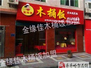 湘贛木桶飯加盟木桶飯技術席卷中國大江南北