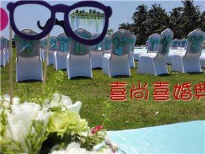 喜尚喜婚典,海边、草坪、沙滩、酒店、集体、婚礼