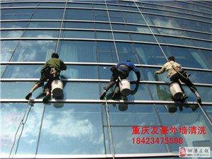 重慶清潔公司銅梁第一分公司 專業開荒清潔外墻清洗!