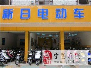 寧國新日電動車