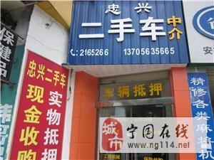 宁国忠兴汽车服务公司