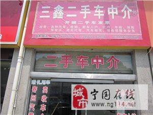 三鑫二手车中介