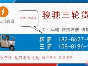 專業三輪貨運 搬家 打墻 上下貨 廣告安裝