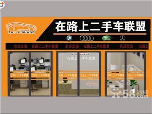 河南在路上二手车销售公司  诚招平顶山各区域加盟商