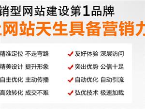 重慶怎么做好營銷型網站建設