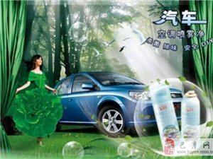 清洗汽车空调、内饰、真皮座椅保养、车内去甲醛