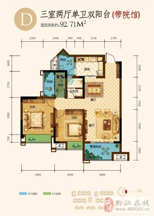 三室两厅单卫双阳台