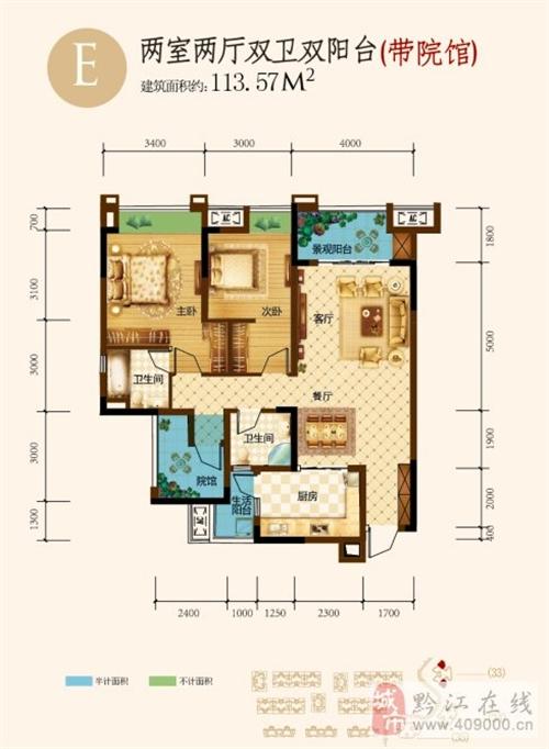 两室两厅双卫双阳台