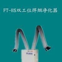 FT系列移动式双臂焊烟净化器