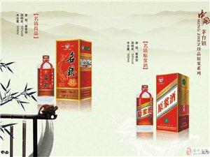 批发零售《茅台名镇酒 各种泸州系列》另售各品牌白酒