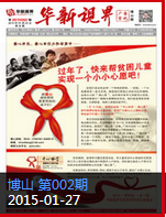 華新視界廣告代理加盟、DM刊號