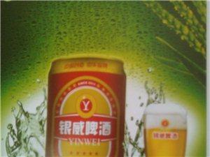銀威啤酒期待與您合作