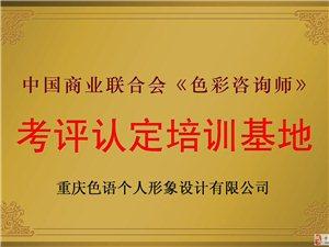 最好的專業色彩顧問培訓,重慶第一家色彩顧問培訓機構