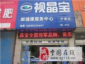 宁国视晶宝眼健康服务中心