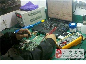 廣安市星原電腦維修經營部
