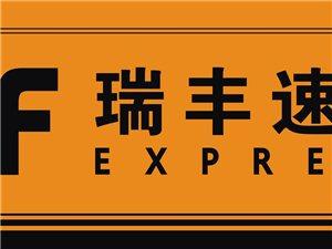 云南瑞豐速遞服務有限公司誠招昭通市及各縣份加盟商