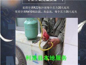 利津县城空调充氟20元起特惠15天