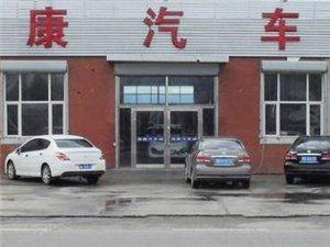 訥河市源康汽車銷售有限公司