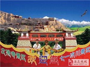 文殊寺文化庙会活动2015年5月18日至25日举办