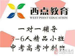 西点教育招生中