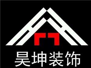 陕西昊坤建筑装饰工程有限公司