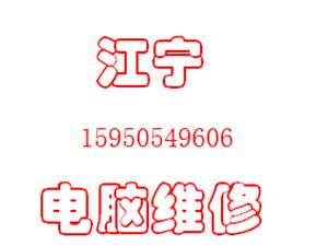 南京芯啟辰電腦上門服務