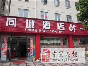 宁国同城酒店