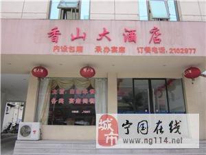 宁国香山大酒店