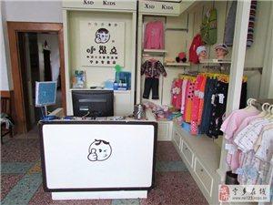 小数点童装店货柜少量库存带经营权亏本转让
