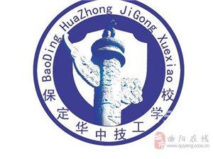 保定華中技工學校秋季開始報名