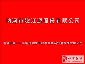 訥河市嫩江源飲品股份有限公司
