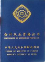 會計從業資格證培訓
