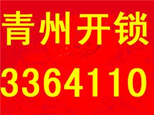 青州汽車開鎖電話3364110汽車換鎖公司