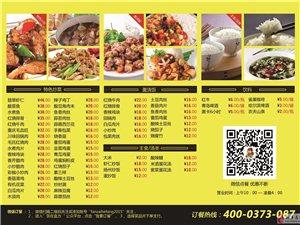 饭在盒方,外卖,快餐 ,套餐,商务套餐为您服务