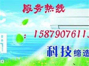 南昌空调维修 空调移机 空调回收