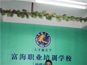 惠州仲愷周邊學習平面設計哪里更專業 ?就到富海教育