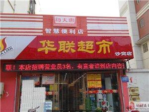 华联超市、每天惠智慧便利店诚招加盟店