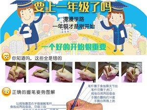 學前漢字書寫攻略班1個暑假讓您的孩子輕松勝任一年級