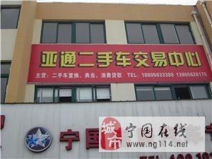 寧國亞通二手車交易中心